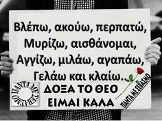 Religion Quotes, Wisdom Quotes, Book Quotes, Me Quotes, Smart Quotes, Cheer You Up, Greek Words, Greek Quotes, Wise Words