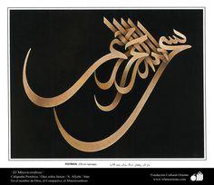 El Misericordioso - Caligrafía Pictórica Persa - 14   Galería de Arte Islámico y Fotografía
