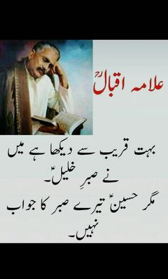 Urdu Funny Poetry, Best Urdu Poetry Images, Love Poetry Urdu, Ali Quotes, Urdu Quotes, Poetry Quotes, Iqbal Poetry, Sufi Poetry, Nice Poetry