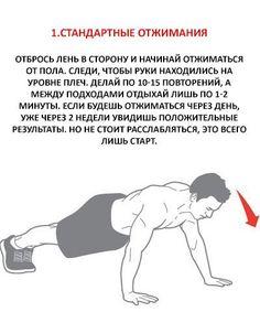 Качаем грудь без гантелей и штанги / Идея Воркаута