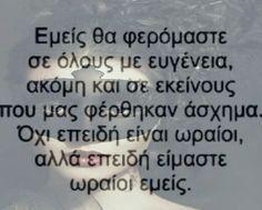 Ευγενεια Wisdom Quotes, Words Quotes, Wise Words, Life Quotes, Sayings, Greek Love Quotes, Favorite Quotes, Best Quotes, Unique Quotes