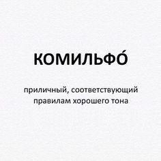 Словарный запас   ВКонтакте