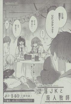 『墜落JKと廃人教師/62』sora Sora