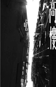 樓間體 // chinese typography by Cacar Lee, via Behance
