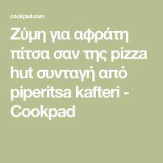Ζύμη για αφράτη πίτσα σαν της pizza hut συνταγή από piperitsa kafteri - Cookpad