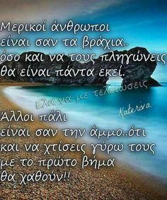 Greek Quotes, Quotations, Health Tips, Life Quotes, Inspirational Quotes, Words, Studios, Random, Quotes About Life