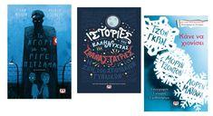 Διαγωνισμός Eimaimama.gr με δώρο δύο βιβλία της επιλογής σας http://getlink.saveandwin.gr/9OS