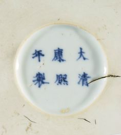 A rare blue and white 'Virtuous Officials' brushpot, Kangxi mark and period.