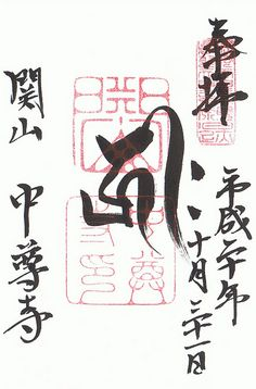 Shuin 朱印 of Chuson-ji temple - A shuin is a seal stamp given to worshippers and visitors to Shinto shrines and Buddhist temples in Japan.中尊寺御朱印