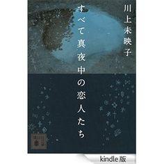 Amazon.co.jp: すべて真夜中の恋人たち (講談社文庫) eBook: 川上未映子: 本