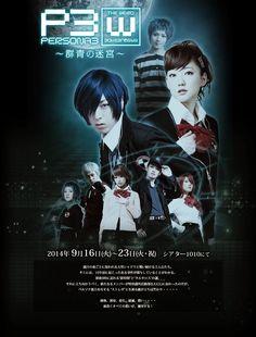 Persona 3 tendrá una tercera obra de teatro en Junio.