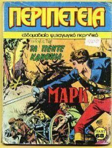 Δεκαετία του '80 '90 !!!!!!! Οι παιδικές μας αναμνήσεις σε 100….φωτογραφίες!!!!! – Ανεξάρτητος Horror Comics, 80s Kids, Childhood Memories, Growing Up, Author, Fantasy, Cover, Greek, Grow Taller