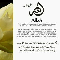 Al Asma Ul Husna 99 Names Of Allah God. The 99 Beautiful Names of Allah with Urdu and English Meanings. Islamic Inspirational Quotes, Religious Quotes, Islamic Quotes, Islamic Posters, Learn Quran, Learn Islam, Asma Allah, Beautiful Names Of Allah, Names
