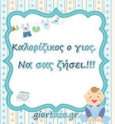 Ευχές Για Νεογέννητο Παιδί ... Να Σας Ζήσει - Giortazo.gr Frame, Baby, Decor, Quotes, Picture Frame, Quotations, Decoration, Baby Humor, Decorating