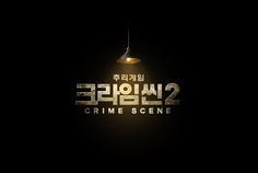 JTBC CRIME SCENE s1,2 on Behance