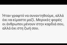 Qoutes, Life Quotes, Reality Of Life, Sad Love Quotes, Greek Quotes, S Quote, Love You, My Love, English Quotes