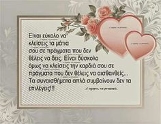. Greek Quotes, Inspirational Quotes, Facts, Words, Tatoos, Frame, Shelf, Life Coach Quotes, Picture Frame