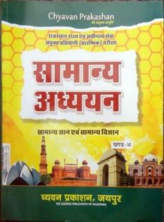 Product details  Book for RAS Pre. General Studies (GK and GS) Part 1 Author:  Publisher: Chyavan Publication Language: Hindi ISBN-13:  ISBN-10: ch36 Binding: Paperback Classification: Product Dimensions: