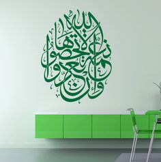 walliv dubai sticker wall art decal available in various sizes, colors and finishes making it ideal to apply to any wall or smooth surface. It's removable, leaving no damage to paintwork, and it's non-toxic, and once applied looks like its painted on! Islamic Decor, Islamic Wall Art, Wall Sticker, Wall Decals, Noble Quran, Islamic Art Calligraphy, Quran Verses, It's Easy, Framed Wall Art
