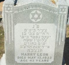 Harry Leon              Birth: 	Oct. 10, 1888 Death: 	May 12, 1932        Burial: Adath Israel Cemetery Houston Harris County Texas, USA