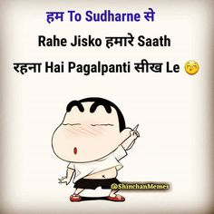 Funny Images With Quotes, Exam Quotes Funny, Funny Quotes In Hindi, Funny Texts Jokes, Funny Attitude Quotes, Funny Baby Quotes, Latest Funny Jokes, Funny School Jokes, Very Funny Jokes
