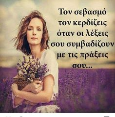 Greek Quotes, Self Confidence, True Words, Deep Thoughts, Picture Quotes, Personality, Motivational Quotes, Life Quotes, Wisdom