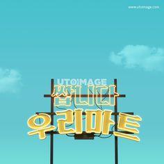 Typo Design, Ad Design, Event Design, Layout Design, Graphic Design, Logo Sketches, Korean Design, Event Page, Typography Poster