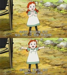 Korean Phrases, Anne Of Green Gables, Famous Quotes, Great Quotes, Cool Words, Ronald Mcdonald, Childhood, Snoopy, Animation