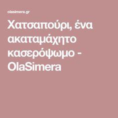 Χατσαπούρι, ένα ακαταμάχητο κασερόψωμο - OlaSimera
