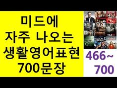 영어회화, 미국인이 가장 많이 쓰는 영어회화 500 문장-매일 13분 암기 - YouTube Kids English, English Study, Learn English, Travel English, Sense Of Life, Grammar And Vocabulary, The Best Is Yet To Come, English Language, Prison