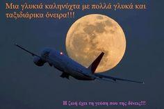 γλυκες καληνυχτες - Αναζήτηση Google Sons, Celestial, Movie Posters, Movies, Google, Films, Film Poster, My Son, Cinema