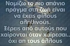 Φιλοι Perfect Word, Greek Quotes, True Friends, So True, My Passion, Book Quotes, Picture Quotes, Life Is Good, First Love