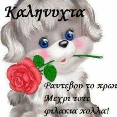 Beautiful Pink Roses, Night Pictures, Good Night Quotes, Greek Quotes, Sweet Dreams, Good Morning, Best Quotes, Teddy Bear, Happy