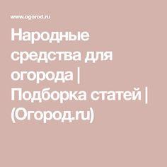 Народные средства для огорода   Подборка статей   (Огород.ru)