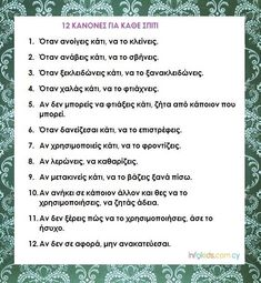 Rules For Kids, House Rules, Advice Quotes, Kids Corner, Self Confidence, Parenting Hacks, Parents, Teaching, Education