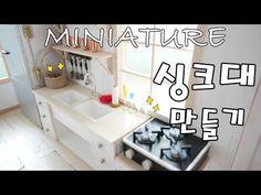 미니어쳐 주방 싱크대 만들기!! miniature-Kitchen cabinet ミニアチュア - YouTube