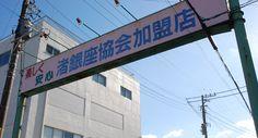 Economy 千葉県・館山市の飲食街で街ぐるみの取り組みがスタートした。人口約5万人の地方都市にあり、地元客が大半を占める街でのこうした動きは珍しい。