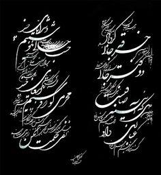 Persian Calligraphy, Islamic Art Calligraphy, Rumi Quotes Life, Shams Tabrizi, Jalaluddin Rumi, Arabic Tattoo Quotes, Iranian Art, Sufi, Watercolor Art