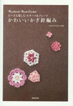 Captivating All About Crochet Ideas. Awe Inspiring All About Crochet Ideas. Japanese Crochet Patterns, Crochet Motif Patterns, Crochet Chart, Bead Crochet, Crochet Doilies, Crochet Flowers, Knitting Books, Crochet Books, Crochet Magazine