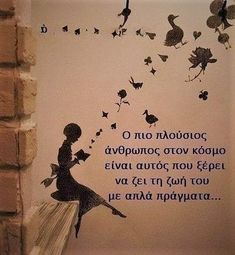 With simple things ! The Words, Cool Words, Amazing Quotes, Best Quotes, Love Quotes, V For Vendetta Speech, Kai, Feeling Loved Quotes, Greek Quotes