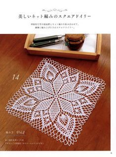 Square white crochet tablecloth or crochet doily, Mother's day gift, Wedding table centrepiece, coffee tablecloth Free Crochet Doily Patterns, Crochet Chart, Crochet Squares, Crochet Motif, Crochet Designs, Crochet Coaster, Thread Crochet, Crochet Home, Easy Crochet