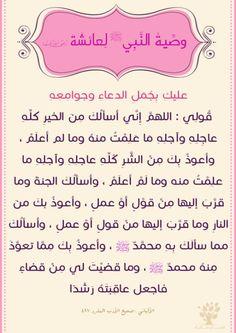 forgive me Allah Islam Beliefs, Duaa Islam, Islam Hadith, Islamic Teachings, Allah Islam, Islam Religion, Islam Quran, Alhamdulillah, Islamic Dua