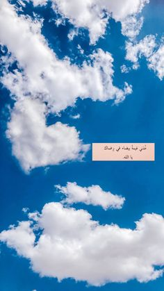 Peach Wallpaper, Flower Background Wallpaper, Calligraphy Quotes Love, Arabic Love Quotes, Happy Music Video, Belief Quotes, Birthday Post Instagram, Overlays Instagram, Spirit Quotes