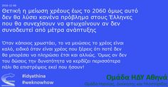 omadaidyathina.gr Ομάδα ΗΔΥ Αθηνά - Team LMS Athena Share at twitterShare at facebookShare at linkedinShare at GoogleE-mail thisAdd to Favorites Shares: 396Visits: 7,325 Θετική η μείωση χρέους έως το 2060 όμως αυτό δεν θα λύσει κανένα πρόβλημα στους Έλληνες που θα συνεχίσουν να φτωχαίνουν αν δεν συνοδευτεί από μέτρα ανάπτυξης  http://omadaidyathina.gr  | Πάρε μέρος!  #idyathina #weknowhow