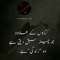 472 Best Quotes Of The Day Urdu Images Urdu Quotes Manager Quotes