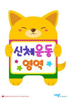 회사에서, 학교에서, 일상에서 가장 많이 찾는 축사/인사말 완전 모음판 Finger Puppets, Printable Labels, Name Tags, Kawaii, Pikachu, Kindergarten, Dots, Clip Art, Classroom