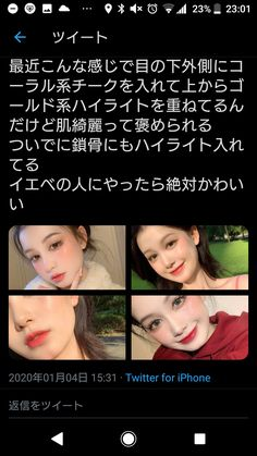 Beauty Dupes, Beauty Hacks, Beauty Make Up, Hair Beauty, Eye Makeup, Hair Makeup, All About Japan, Putting On Makeup, How To Make Hair