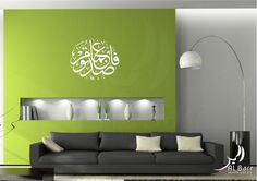 Islamic Wall Decals, wall stickers for Home Decor, from albarrarts.com