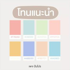 Flat Color Palette, Color Palette Challenge, Palette Art, Pastel Colour Palette, Colour Pallette, Colour Schemes, Banner Drawing, Color Psychology, Good Notes
