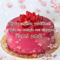 giortazo.gr: GIFs γενεθλίων.......giortazo.gr Name Day Wishes, Birthday Wishes, Birthday Cards, Happy Birthday Cake Images, Cake Name, Free To Use Images, Dessert Recipes, Desserts, Holiday Parties